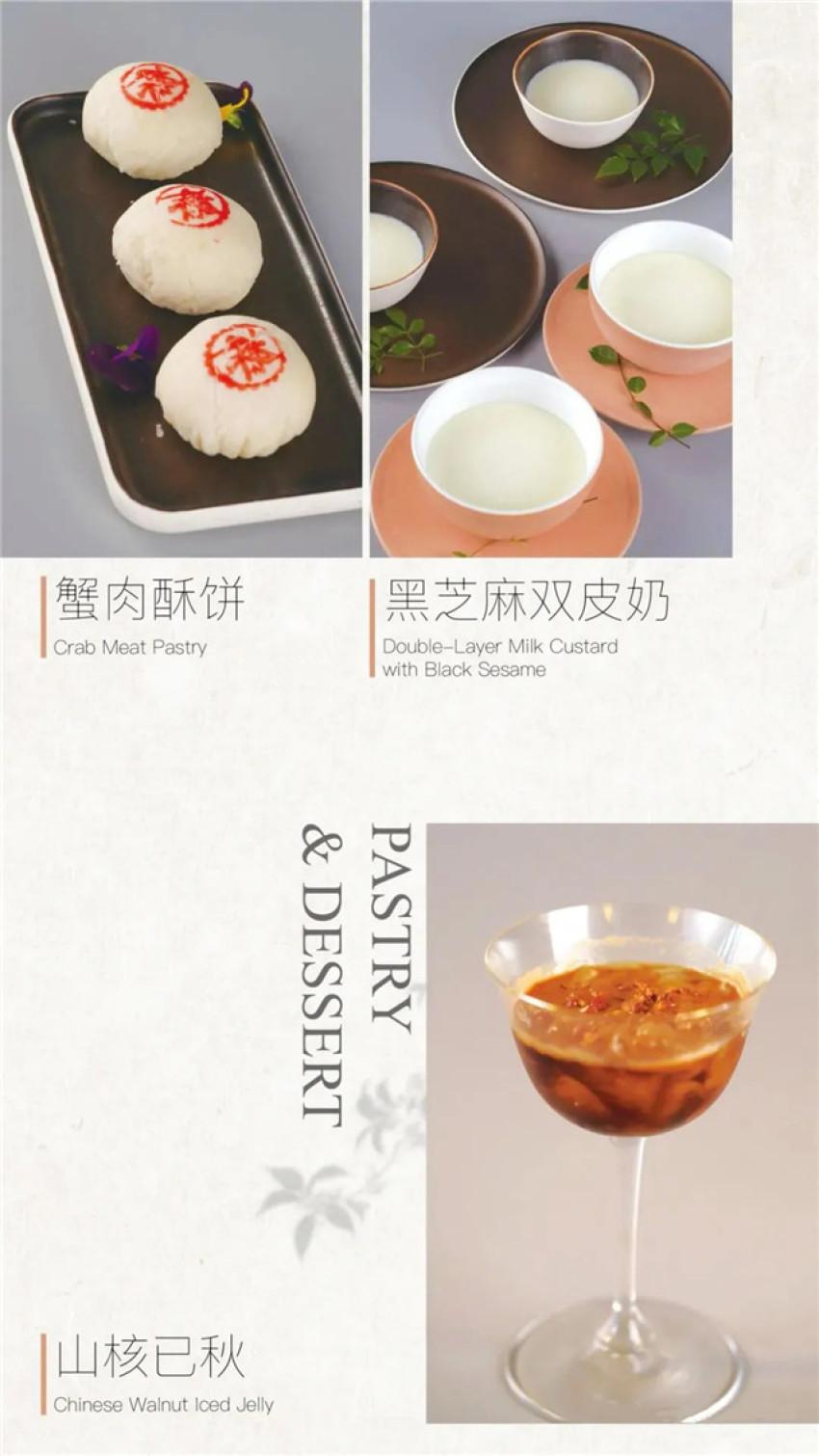 紫萱创意中国菜28款赏析,